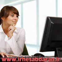 دانلود رایگان جزوه درس کاربرد کامپیوتر در حسابداری ۳