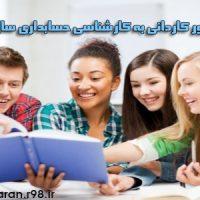 دانلود پاسخنامه کنکور کاردانی به کارشناسی حسابداری ۹۳