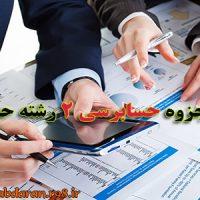دانلود جزوه حسابرسی ۲ رشته حسابداری