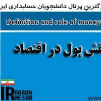 تعریف و نقش پول در اقتصاد