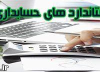 دانلود کتاب خلاصه نکات استاندارد های حسابداری ایران