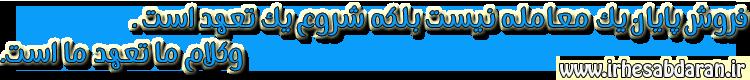 آی آر حسابداران - وب سایت دانشجویان حسابداری ایران