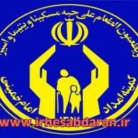 دانلود گزارش کارآموزی حسابداری در کمیته امداد امام خمینی