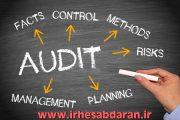 دانلود جزوه درس حسابرسی پیشرفته ارشد حسابداری