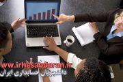 دانلود جزوه اقتصاد مدیریت کارشناسی ارشد حسابداری