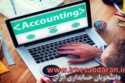 دانلود جزوه درس بررسی موارد خاص در حسابداری
