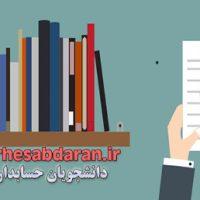 تاریخچه حسابرسی در ایران