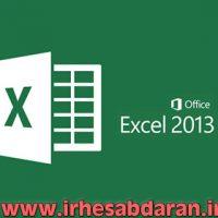 دانلود کتاب آموزش حرفه ای اکسل ۲۰۱۳ در حسابداری