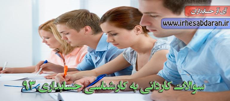 سوالات کاردانی به کارشناسی حسابداری 93