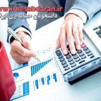 دانلود رایگان پاورپوینت استانداردهای حسابداری ایران