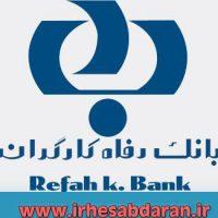 پروژه مالی تجزیه و تحلیل لیست حقوق و دستمزد بانک