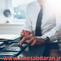 دانلود گزارش کارآموزی در شرکت حسابداری
