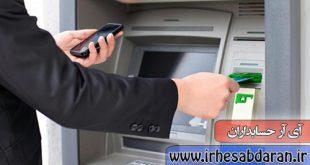 پروژه مالی تاثیر همراه بانک و دستگاه های خودپرداز بر بانک ها