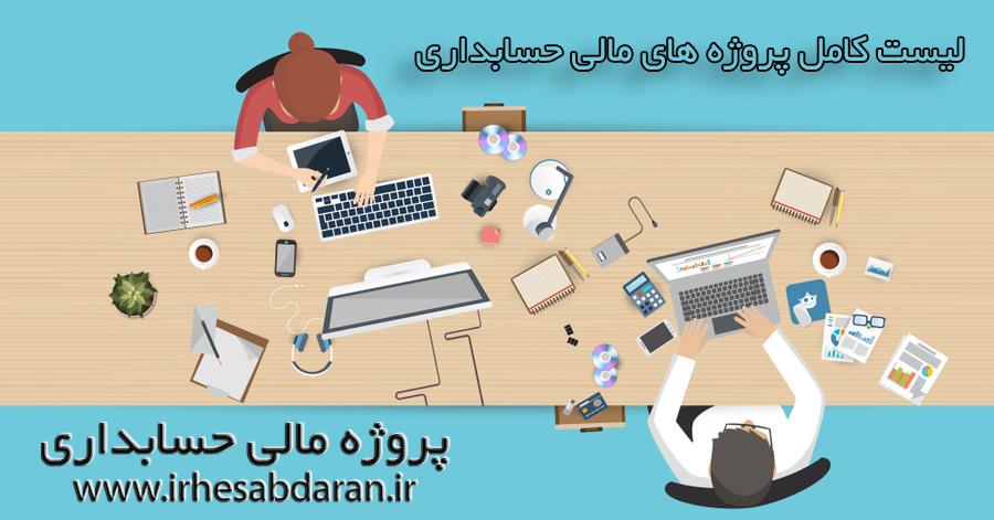 پروژه مالی حسابداری