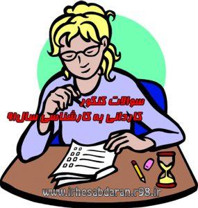 دانلود سوالات کنکور کاردانی به کارشناسی حسابداری