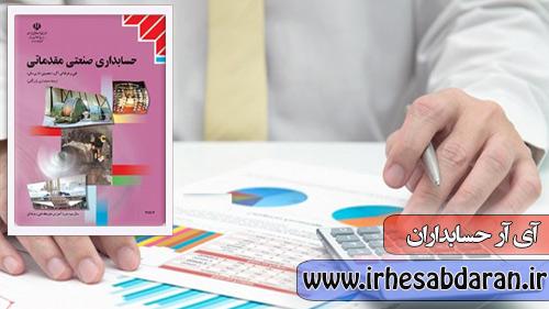 کتاب حسابداری صنعتی مقدماتی فنی وحرفه ای