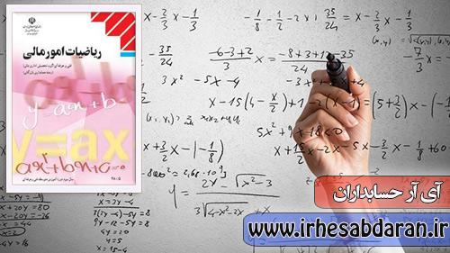 کتاب ریاضیات امور مالی