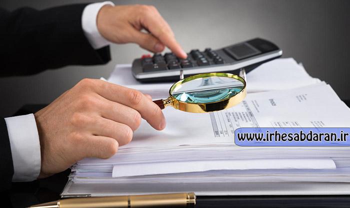 دانلود رایگان جزوه کتاب حسابرسی 2