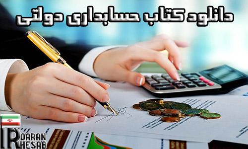 حسابداری-دولتی_956563