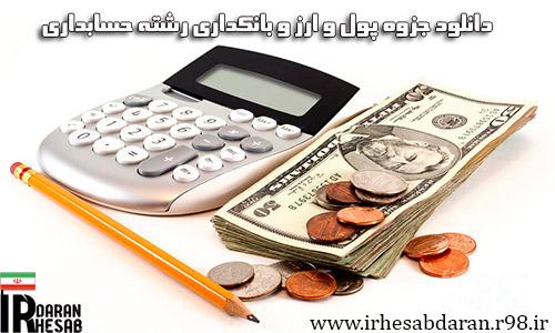 دانلود جزوه پول و ارز و بانکداری رشته حسابداری_613019