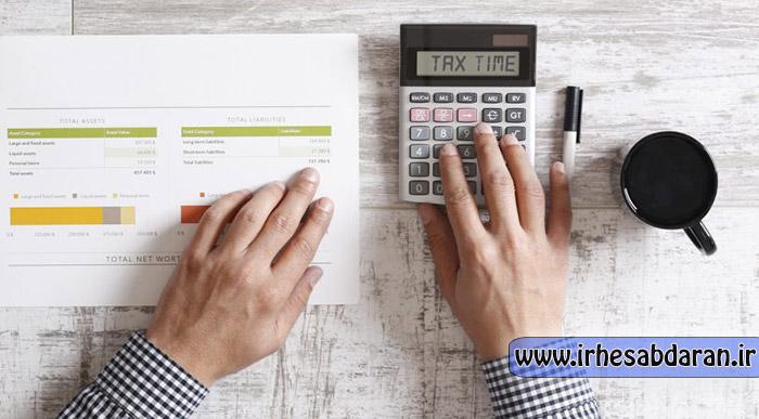 دانلود کتاب و جزوه درس حسابداری مالیاتی