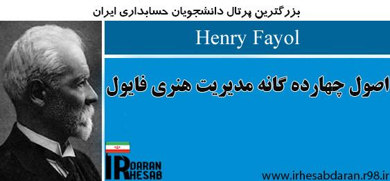 historia_fayol
