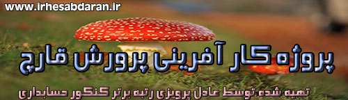 mushroom-planting