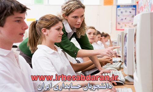 photo-computer-school