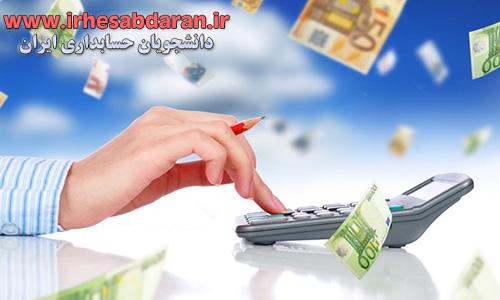 تاریخچه حسابداری در ایران وجهان