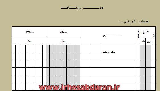 دانلود فایل اکسل دفتر روزنامه حسابداری