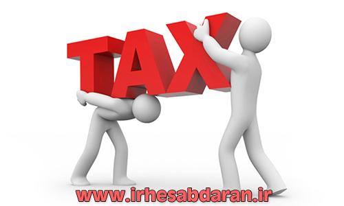 پروژه مالی حسابداری مشکلات مالیاتی