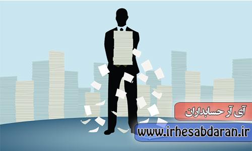 پروژه مالی استقلال در حسابرسی