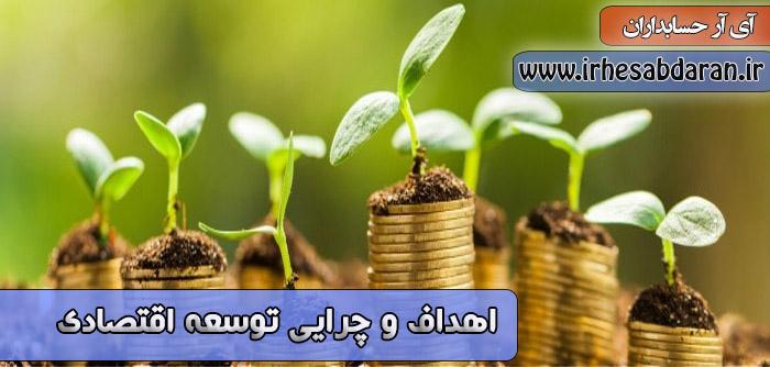 پروژه اهداف و چرایی توسعه اقتصادی