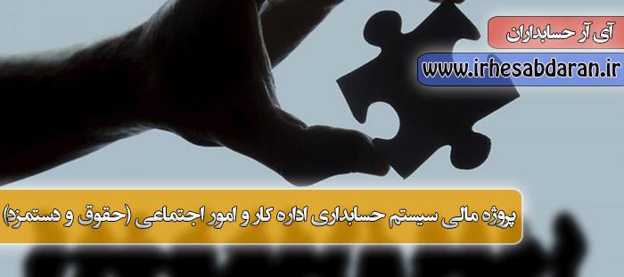 پروژه مالی سیستم حسابداری اداره کار و امور اجتماعی