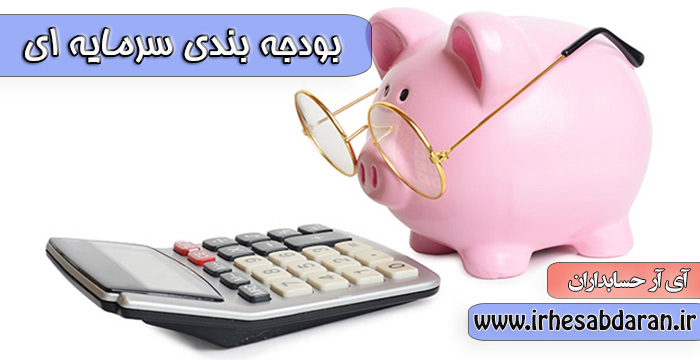 بودجه بندی سرمایه ای