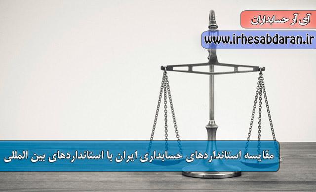 پروژه مالی مقایسه استانداردهای حسابداری ایران