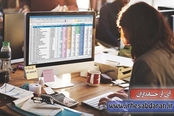 پروژه مالی ارائه صورت های مالی در نرم افزار مالی