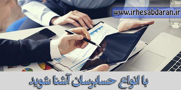 با انواع حسابرسان آشنا شوید