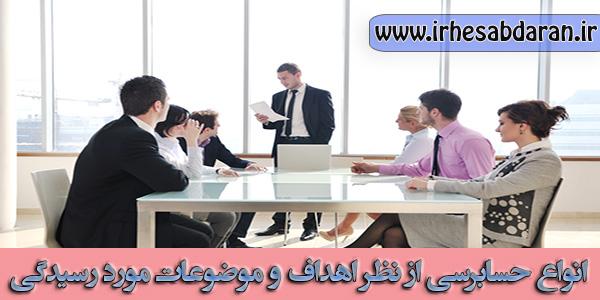 انواع حسابرسی از نظر اهداف و موضوعات مورد رسیدگی