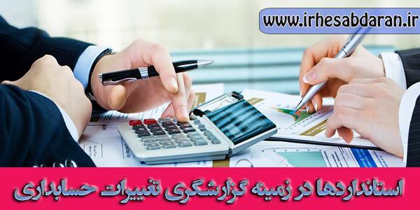 استانداردها در زمینه گزارشگری تغییرات حسابداری
