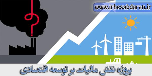 پروژه نقش مالیات بر توسعه اقتصادی