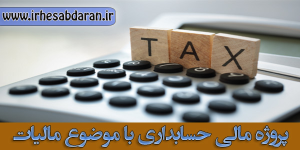 پروژه مالی حسابداری با موضوع مالیات