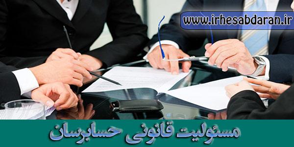 مسئولیت قانونی حسابرسان