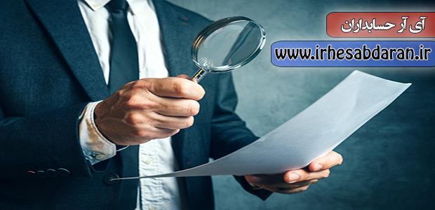 پروژه تاثیر گزارش حسابرسی بر بازده سهام