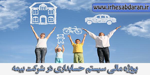 پروژه مالی سیستم حسابداری در شرکت بیمه