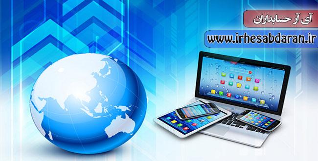 گزارش کارآموزی حسابداری در شرکت خدمات کامپیوتری