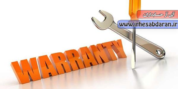 وارانتی چیست ؟