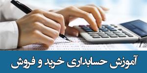 آموزش حسابداری خرید و فروش (حسابداری بازرگانی)