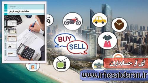 کتاب آموزش حسابداری خرید و فروش (حسابداری بازرگانی)