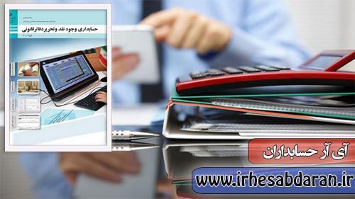 کتاب حسابداری وجوه نقد و تحریر دفاتر قانونی